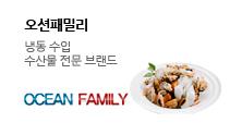 오션패밀리 냉동 수입 수산물 전문 브랜드