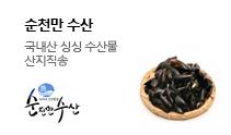 순천만 수산 국내산 싱싱 수산물 산지직송