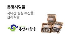 통영사람들 국내산 싱싱 수산물 산지직송