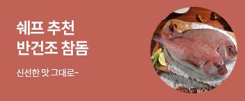 세계 4대 진미 최상급 돼지고기, 이베리코 베요타