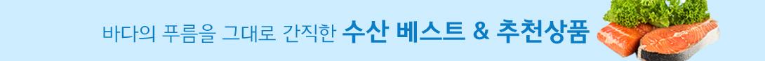 수산물 베스트&추천상품