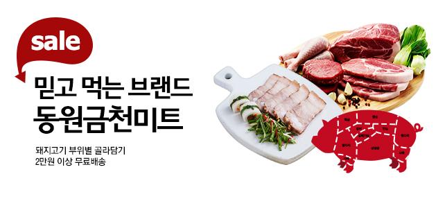 믿고 먹는 브랜드! 동원금천미트 돼지고기 부위별 골라담기! 부위별 골라담기 2만원이상 무료배송
