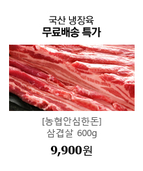 국산냉장육/무배특가 [농협안심한돈] 삼겹살 600g 9,900원