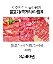호주청정우 골라담기 불고기/국거리/다짐육 불고기/국거리/다짐육 500g 8,500원