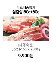 무료배송특가 [대명축산] 삼겹살 500g+500g 9,900원