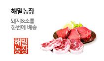 해밀농장 돼지&소를 한번에 배송!