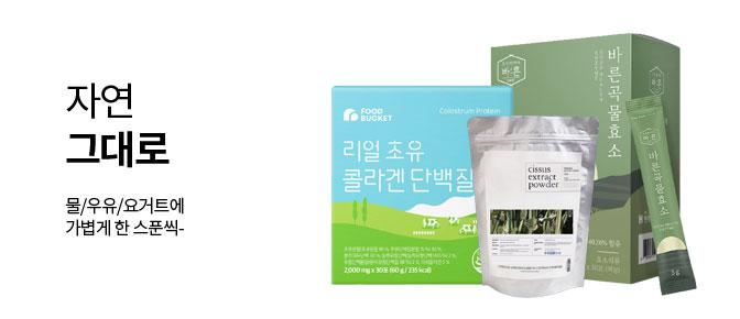 Vitamin House 한국인 맞춤 건강식품 비타민, 오메가, 다이어트 등 주차별 동원몰 히든특가!