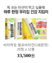 톡 쏘는 탄산이 먹고 싶을때 하루 한정 우리집 건강 지킴이 비타하임 발포비타민C(레몬맛) 20정 x 12통/ 33,500원