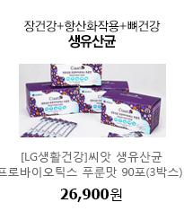 생유산균  장건강+항산화작용+뼈건강 [LG생활건강]씨앗 생유산균 프로바이오틱스 푸룬맛 90포(3박스) / 26,900원