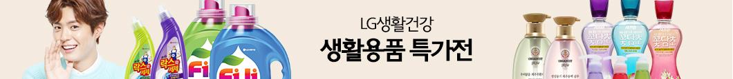 LG생활건강생활용품 특가전