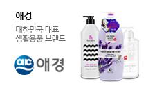대한민국 대표 생활용품 브랜드