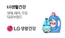 LG생활건강 세제, 헤어, 구강 대표브랜드