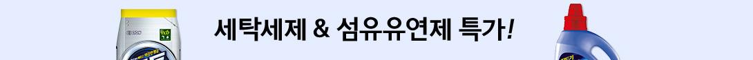 상시특가] 세탁세제/주방세제/섬유유연제