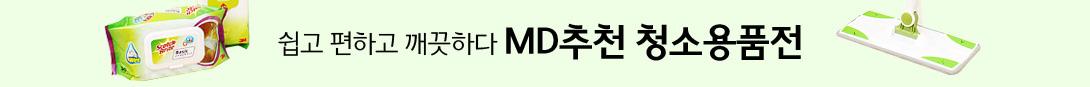 청소용품 브랜드 MD 추천상품