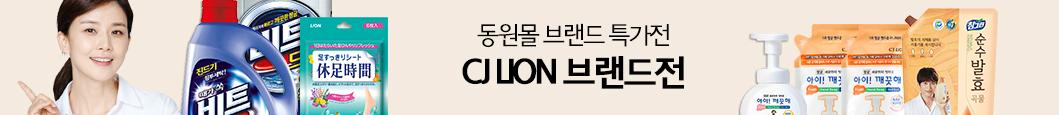 CJ 라이온 브랜드전