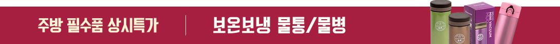 [주방 필수품 상시특가] 보온보냉 물통/물병