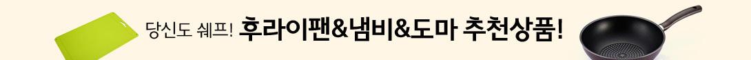 [주방 필수품 상시특가] 후라이팬/냄비/솥