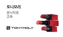 토니모리 본사직영 正品