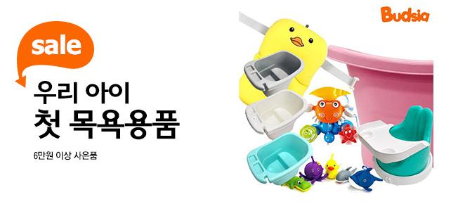 버드시아 아기용품 모음전