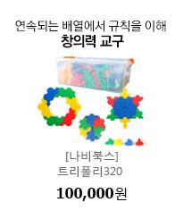 창의력 교구 연속되는 배열에서 규칙을 이해 [나비북스]트리폴리320 / 100,000원