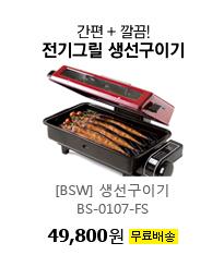 간편 + 깔끔!  전기그릴 생선구이기 [BSW] 생선구이기 BS-0107-FS