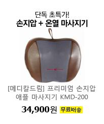 단독 초특가! 손지압 + 온열 마사지기 [메디칼드림] 프리미엄 손지압 애플 마사지기 KMD-200