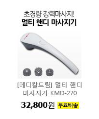 초경량 강력마사지! 멀티 핸디 마사지기 [메디칼드림] 멀티 핸디 마사지기 KMD-270