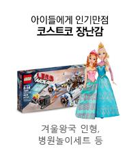 아이들에게 인기만점 코스트코 장난감 겨울왕국 인형, 병원놀이세트 등