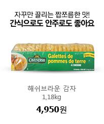 자꾸만 끌리는 짭쪼름한 맛! 간식으로도 안주로도 좋아요 해쉬브라운 감자 1,18kg 4,950원