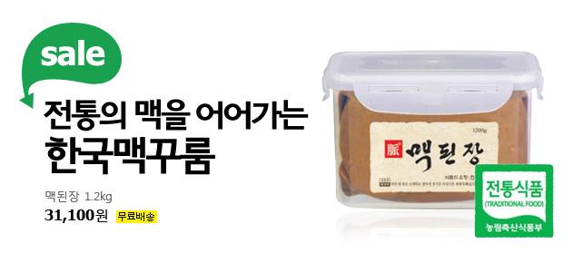 한국맥꾸룸 전통의 맥을 어어가는 한국맥꾸룸 맥된장 1.2kg SALE 31,100원