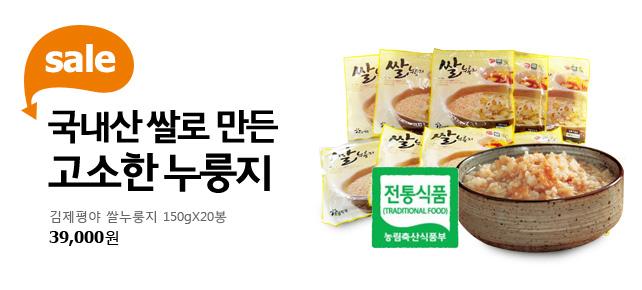 오성제과  김제평야 쌀누룽지 150gX20봉   국내산 쌀로 만든 고소한 누룽지 단독특가 39,000