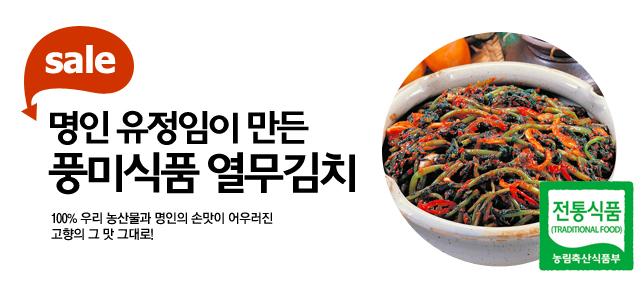 명인 유정임이 만든 풍미식품 열무김치