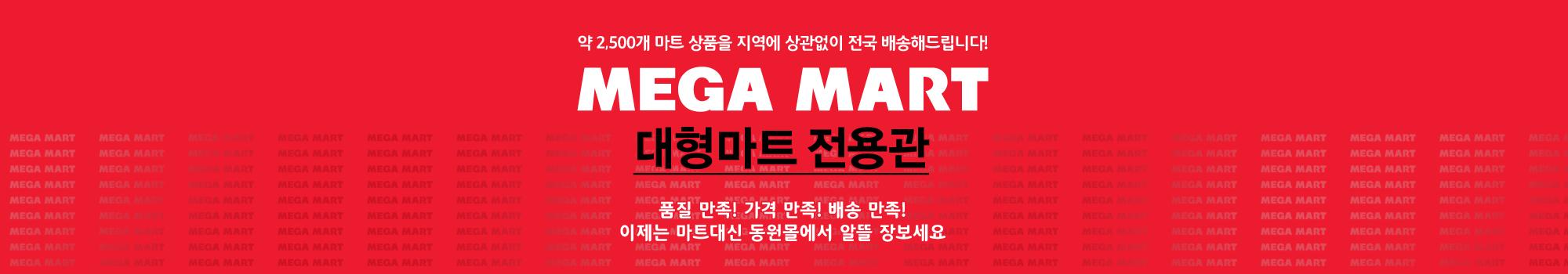 약 2,500개 마트 상품을 지역에 상관없이 전국 배송해드립니다!  MEGA MART 대형마트 전용관 품질 만족! 가격 만족! 배송 만족! 이제는 마트대신 동원몰에서 알뜰 장보세요