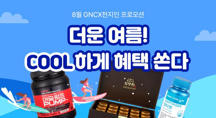선물하기 좋은 날 건강한 설맞이 GNC 천지인 홍삼으로 건강을 선물하세요