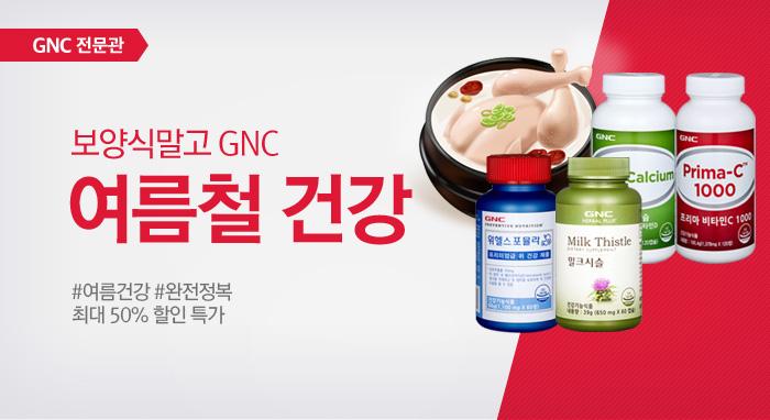 임신축하선물세트 GNC 임산부건강