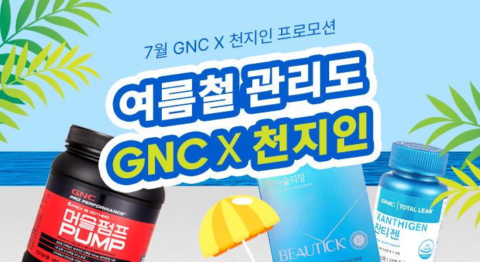 GNC 선물
