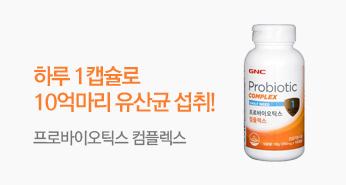 하루 1캡슐로 10억마리 유산균 섭취! 프로바이오틱스 컴플렉스