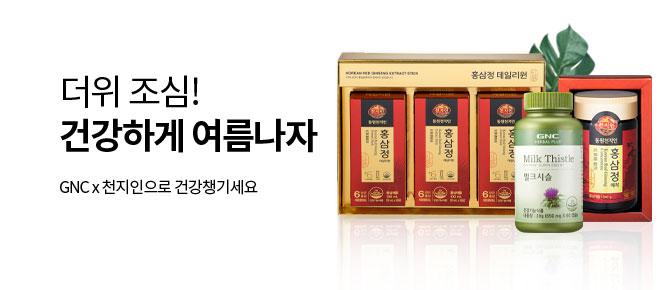 천지인 홍삼 추석 선물세트 천지인과 함께하는 건강한 동행 추석 선물세트