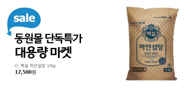 [CJ] 백설 하얀설탕 15kg 17,500원