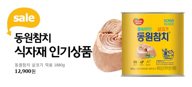 [동원] 동원참치 살코기 덕용 1880g 12,900원