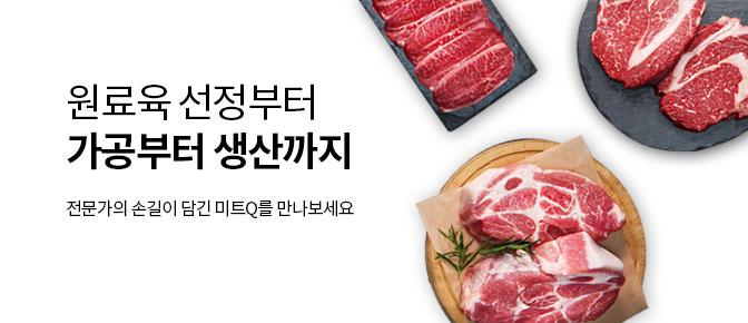 19,900원 무료배송 무한리필 소고기 가격 품질 모두 잡은 금천이기에 믿고 구매하는 파격가!