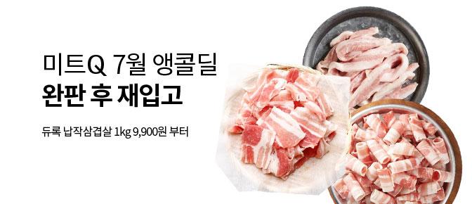 양념 소 막창과 오븐 돼지 막창 구이
