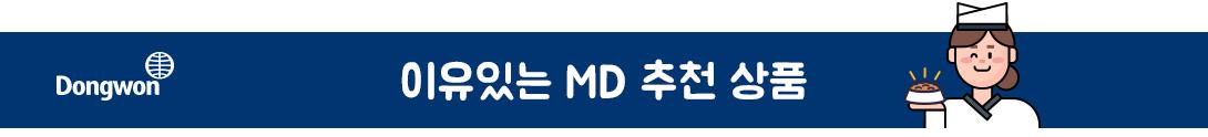 이유있는 MD 추천상품