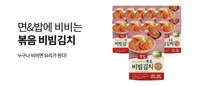 프리미엄 버터로 볶아 고소한 볶음 김치&볶음 갓김치 소용량 파우치로 간편하게 먹을 수 있어요