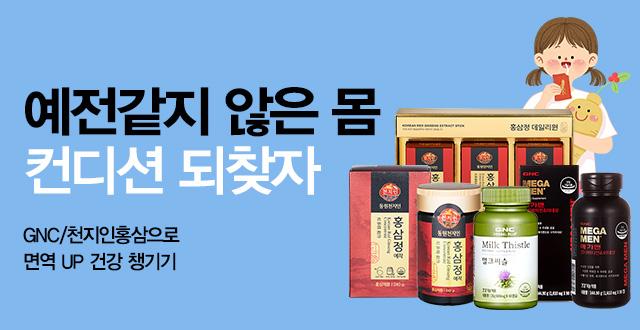 GNC, 천지인 7월 1차 프로모션 (건강맛집)