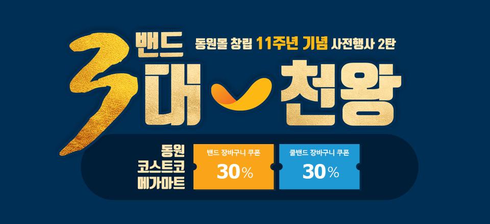 봄 바람 살랑살랑~ 배송비 없이 사라사라! 봄 잇템 스마트추천 최대 30% 세일!
