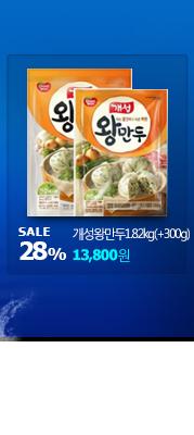 SALE31% 개성왕만두 2.1kg 10,900원