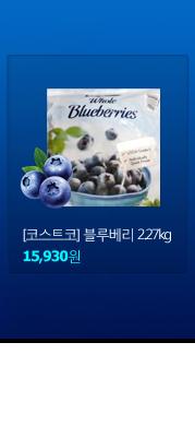 [코스트코] 블루베리 2.27kg 15,930원