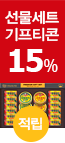 동원몰 APP 15%할인쿠폰