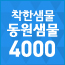 동원미네마인 4000
